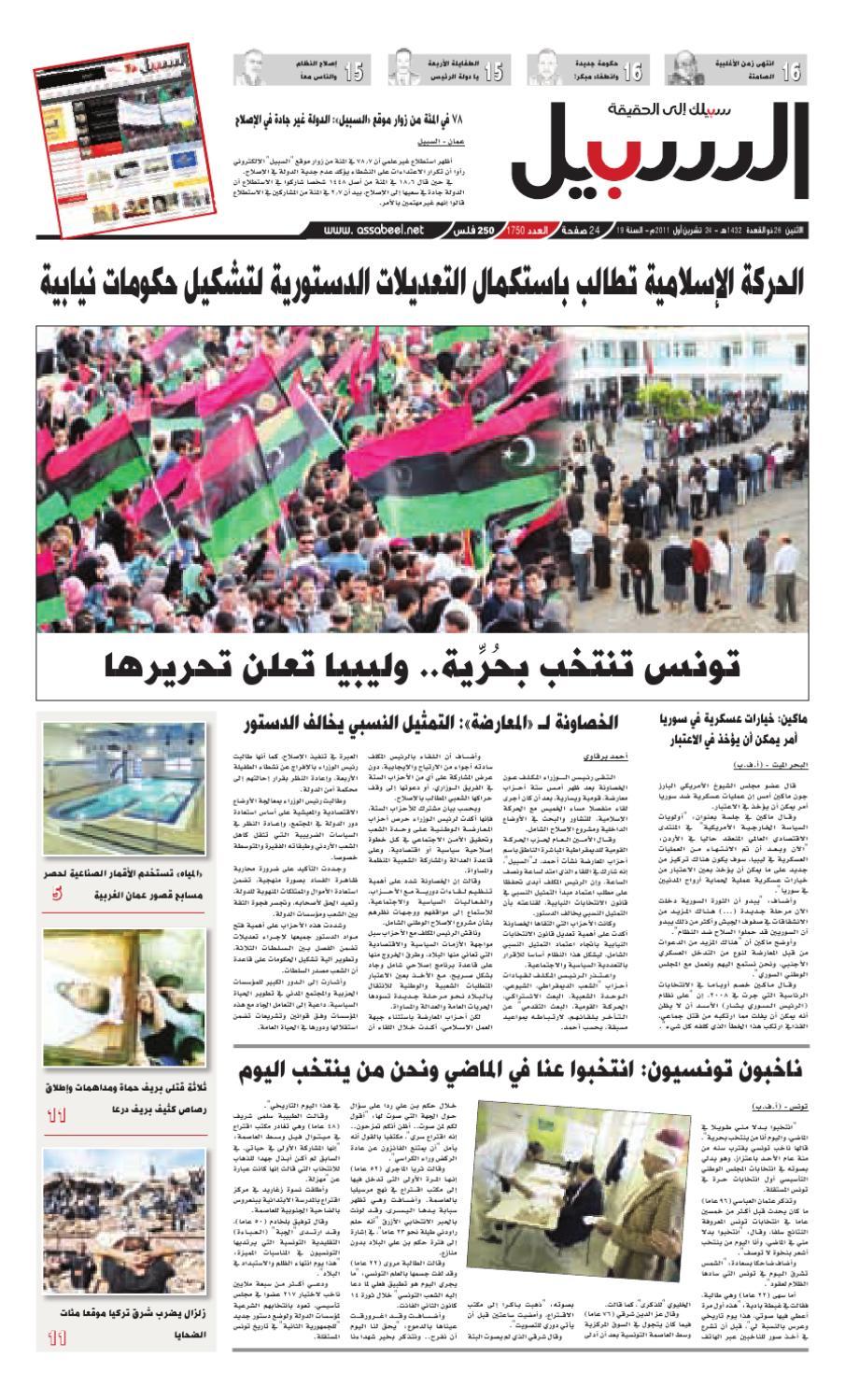 a87ab3b7c عدد الاثنين 24 تشرين اول 2011 by Assabeel Newspaper - issuu