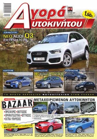 Αγορά Αυτοκινήτου 341 2011 by autotriti - issuu fdd923ef4c9