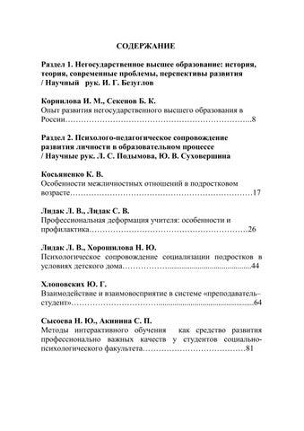 Концепция норамального психосексуального развития васильченко