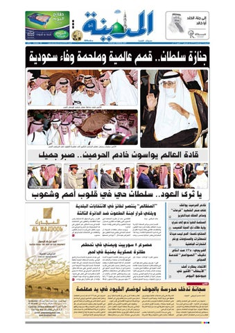 78f2a1b518487 madina 20111026 by Al-Madina Newspaper - issuu