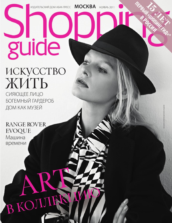 c8597cdb258 Shopping Guide 2011-11 by ABAK-Press - issuu
