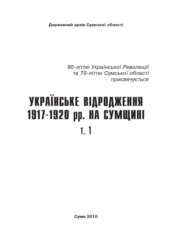 Українське відродження 1917-1920 рр. на Сумщині Т.1 by Геннадій Іванущенко  - issuu 9185e0ba01faa