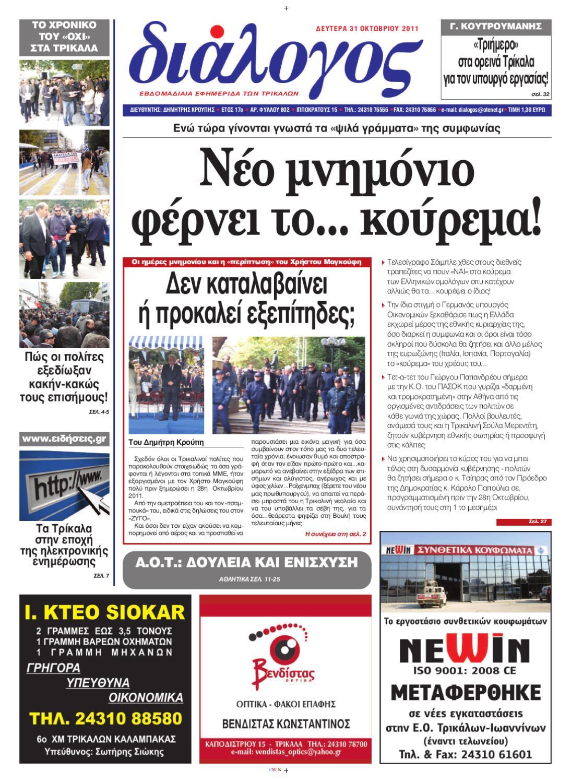 31-10-2011 by διάλογος (dialogos) - issuu bbab00f0146