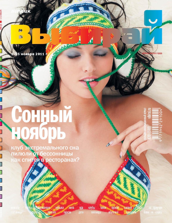 Аманда Сайфред В Черном Белье – Время (2011)