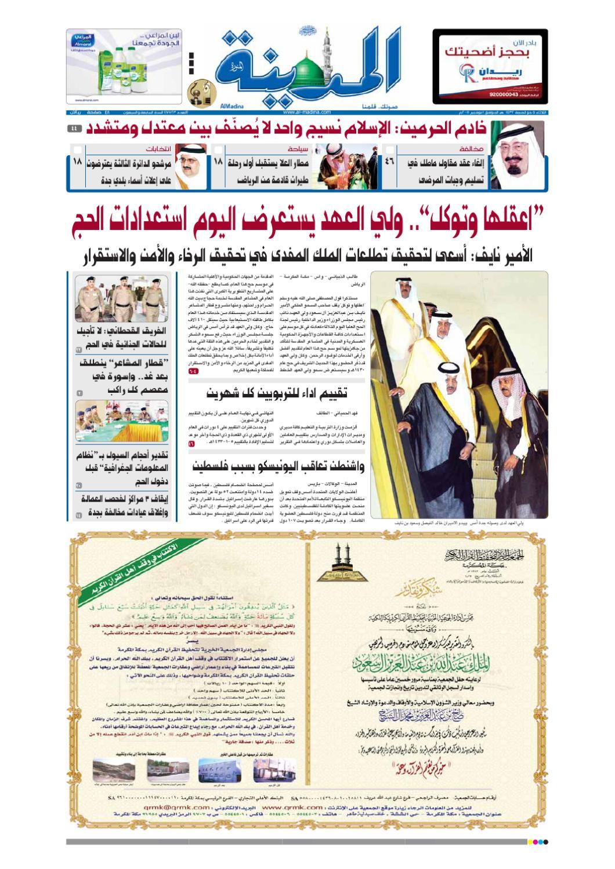 c0e0a414d madina 20111101 by Al-Madina Newspaper - issuu
