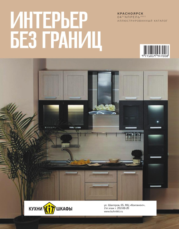 Интерьер без границ. Красноярск №4 (52), апрель 2011 года by ...