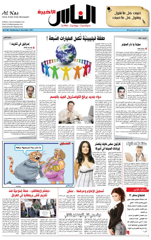 Alnaspaper No 130 By صحيفة الناس Issuu