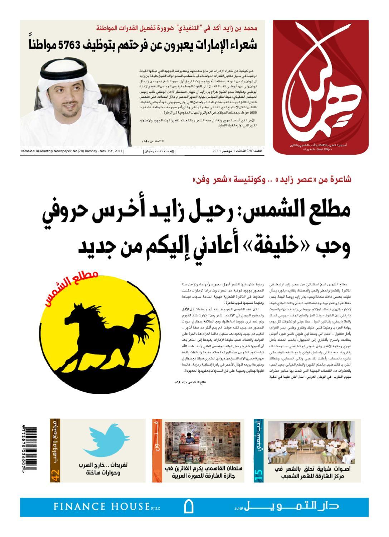 f84c461a727c1 Issue No.78 by Hamaleel newspaper - issuu