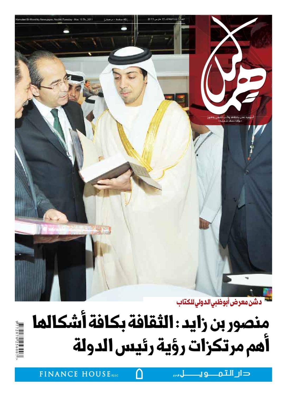 e3ea8fa3e Issue No. 66 by Hamaleel newspaper - issuu
