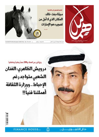 7cc0ce958 Issue No. 68 by Hamaleel newspaper - issuu