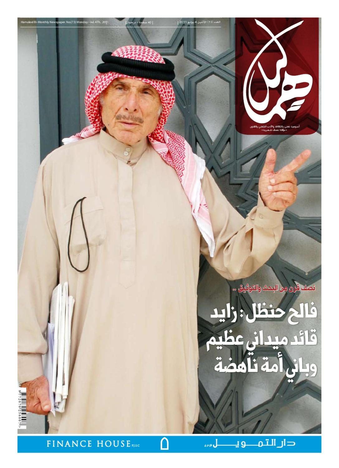 3586c652c Issue No. 73 by Hamaleel newspaper - issuu