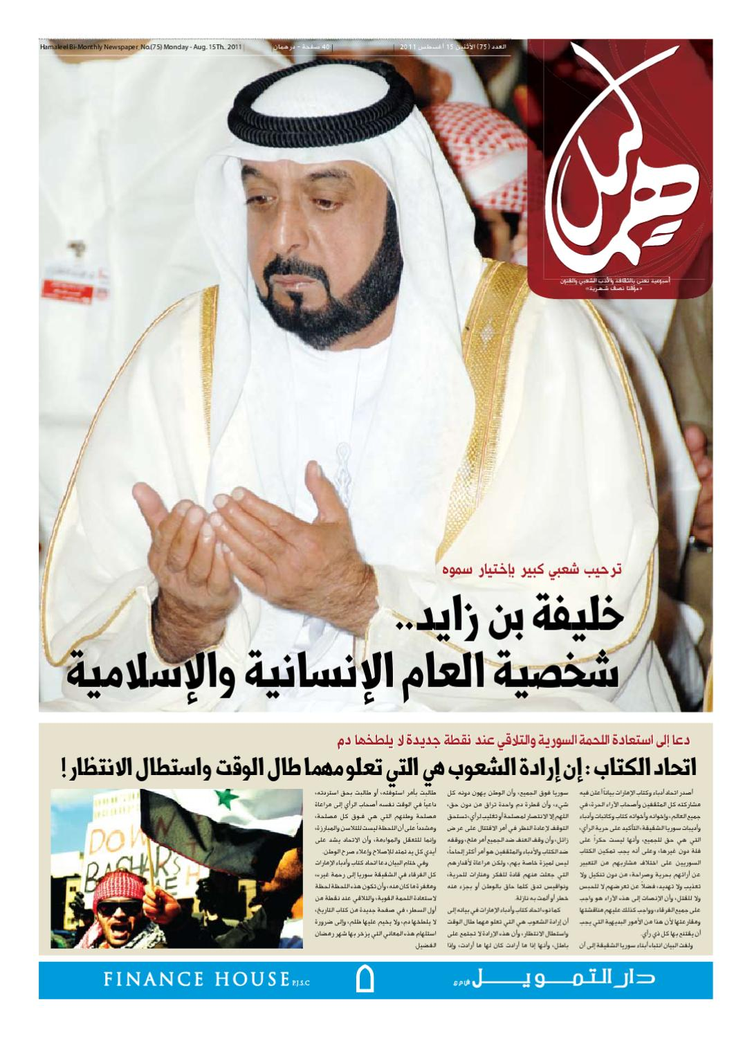 f344295474c0d Issue No. 75 by Hamaleel newspaper - issuu