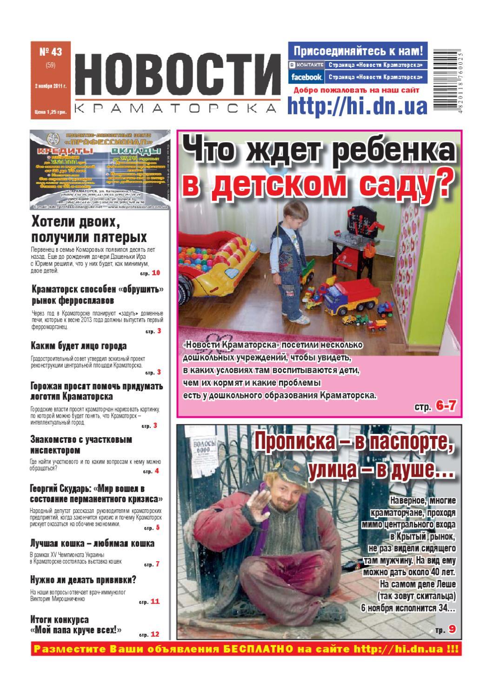 Знакомства по краматорску газета привет