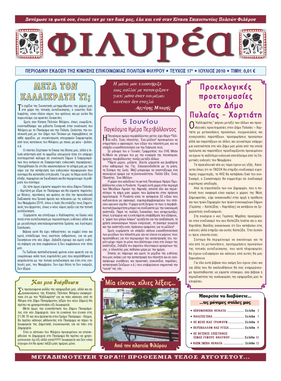 FILYREA 17 by Εφημερίδα Φιλυρέα - issuu 89305bad00e