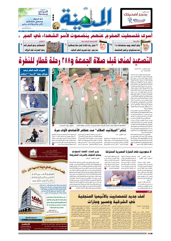 049e0336c40f4 madina 20111104 by Al-Madina Newspaper - issuu