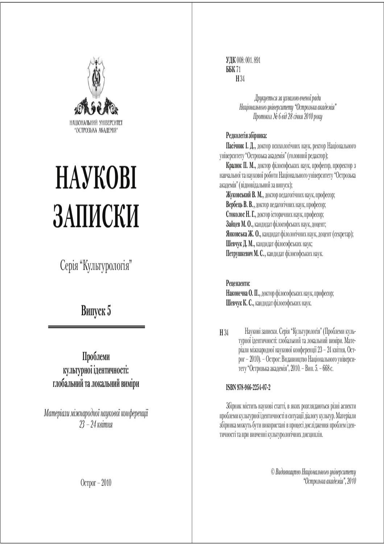 Наукові записки by Культурологія в НаУОА - issuu 38e79015f7777
