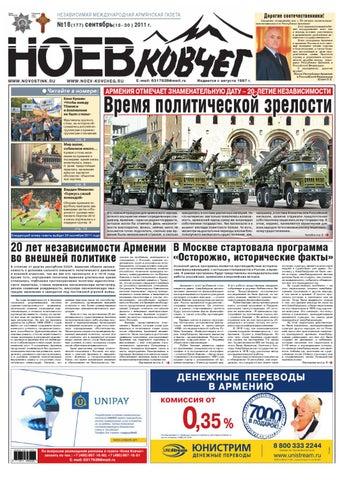 448661ca8e44 Ноев Ковчег by Noev Kovcheg - issuu