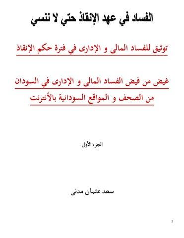 4d3c7f8cb الفساد في عهد الانقاذ by Alrashid Ahmed - issuu
