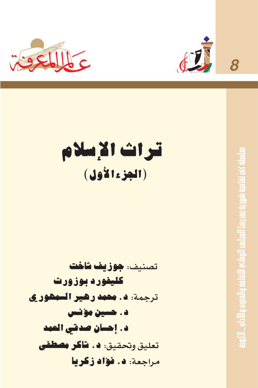 2ca4dea47 تراث الاسلام اجزء الاول by Qmr alzman - issuu