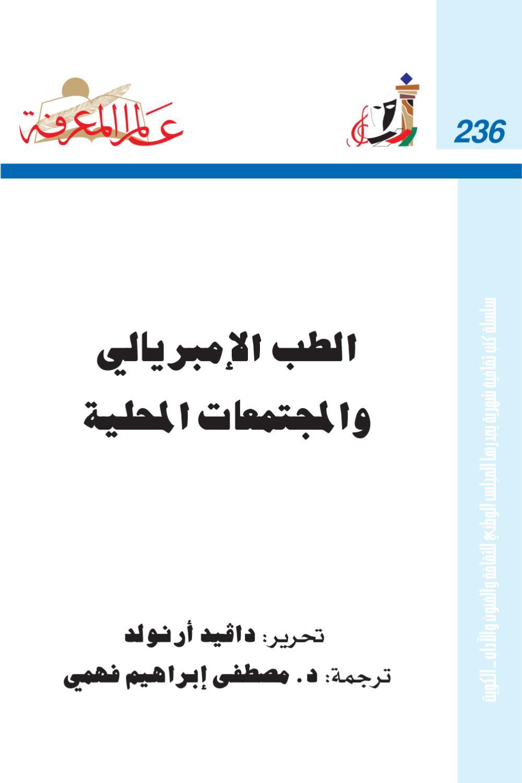 367403d6ae9f8 236 by Qmr alzman - issuu