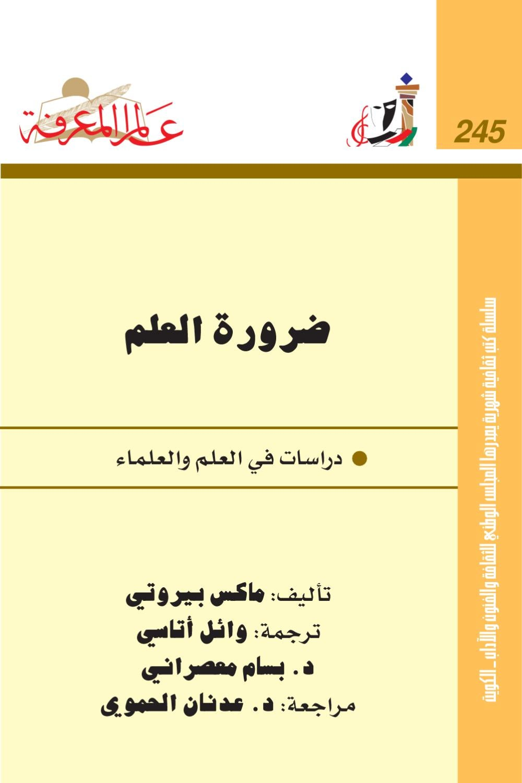 9bc9f19eb ضرورة العلم by Qmr alzman - issuu