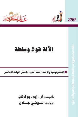 410102cfb الالة قوة وسلطة by Qmr alzman - issuu