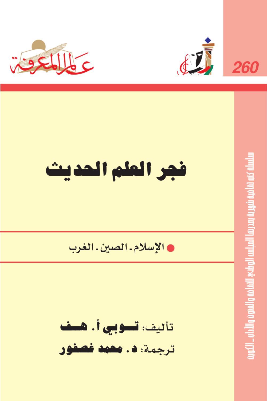 c25c18204 260 by Qmr alzman - issuu