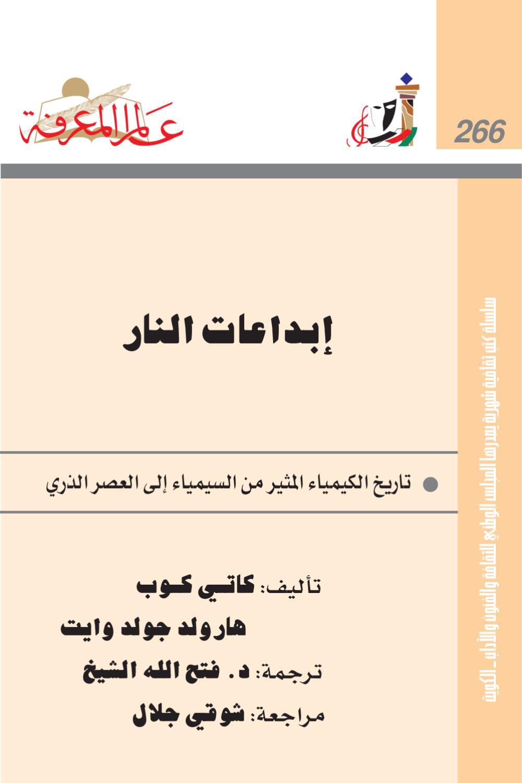 9388ffed6 266 by Qmr alzman - issuu