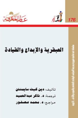 c6965a4a6633c 241 by Qmr alzman - issuu