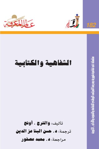 158a3a59bb32f 182 by Qmr alzman - issuu