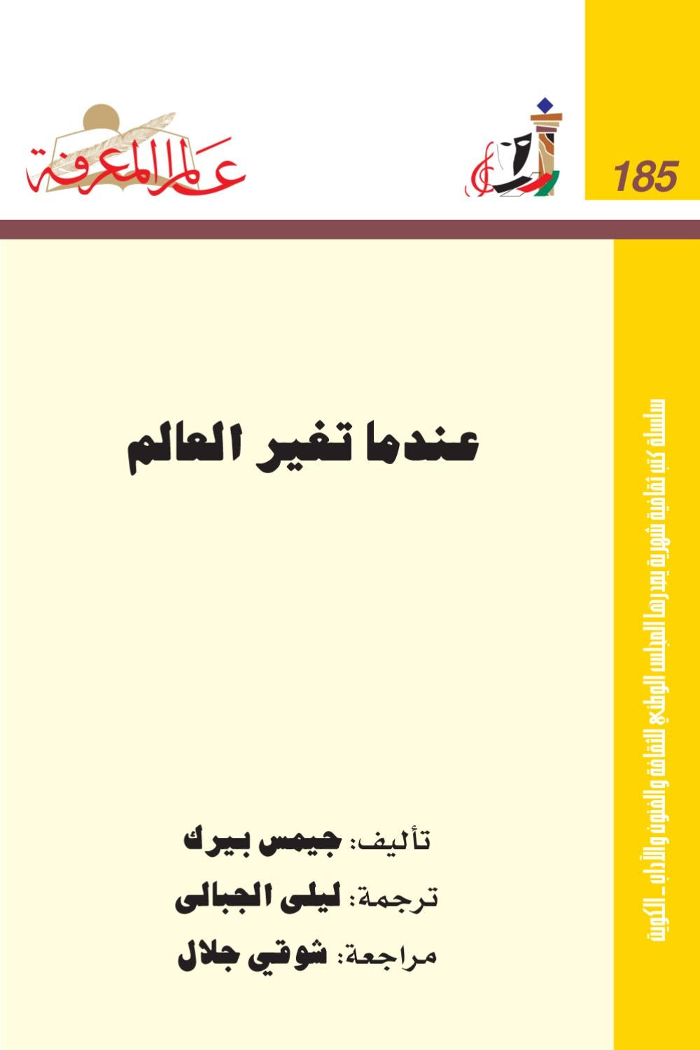 b2df3b0c9 185 by Qmr alzman - issuu
