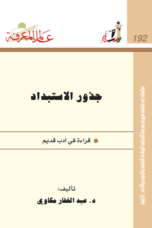 192 By Qmr Alzman Issuu