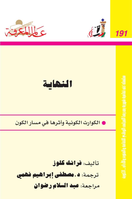 63d860cd1 191 by Qmr alzman - issuu