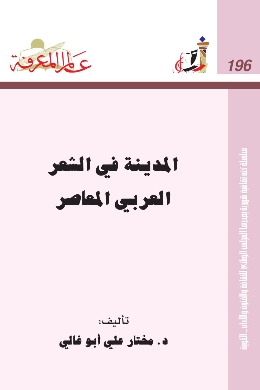 15ebbf43f63df 196 by Qmr alzman - issuu