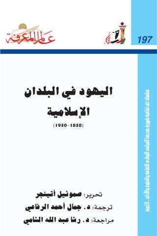 944f35dc0 197 by Qmr alzman - issuu