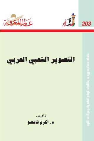 9ab01fcf4 203 by Qmr alzman - issuu