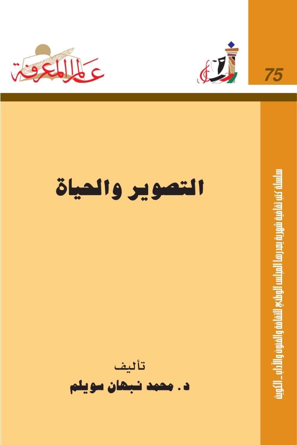 210b0990b 075 by Qmr alzman - issuu