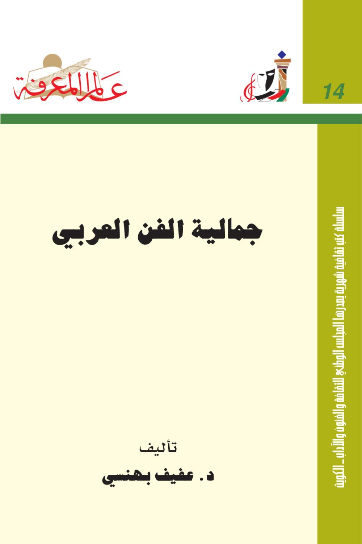 2bb18dce68e8d جمالية الفن العربي by Qmr alzman - issuu