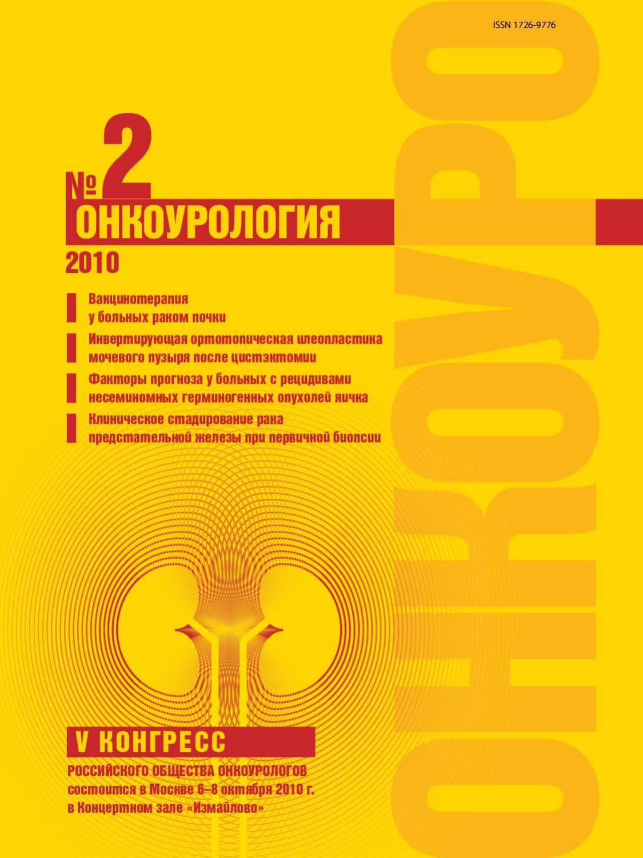 ISR és nem prostatitis)