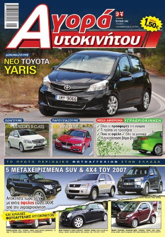 a3a79b7431 Αγορά Αυτοκινητου 342 by autotriti - issuu