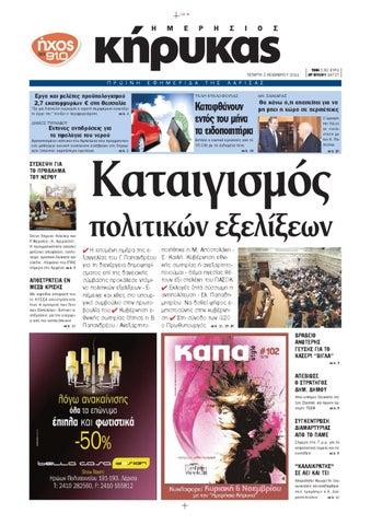 a54948fc234 kirikas 02 11 2011 by Imerisios Kirikas - issuu