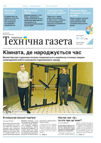 Украинская техническая газета №198 by Ukrainian technological ... e1355a001a3c6