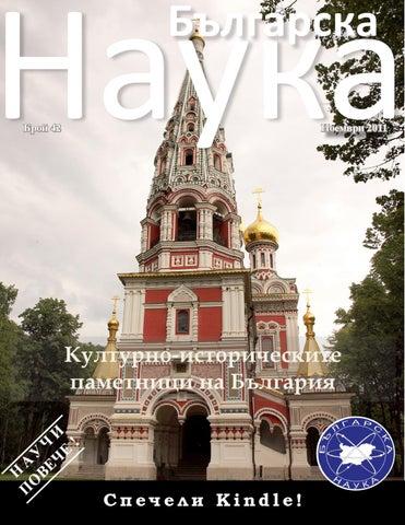 Българска Наука 42 by Българка Наука - issuu 8d053ea5320ff
