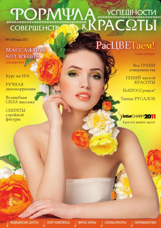 Бальнеологическая терапия для красоты и стройности