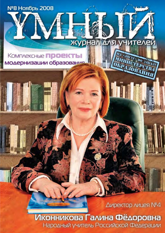 Картинки журнал учителей