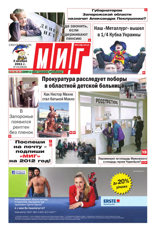 Миг запорожье дать объявление дром татарстан авто с пробегом частные объявления