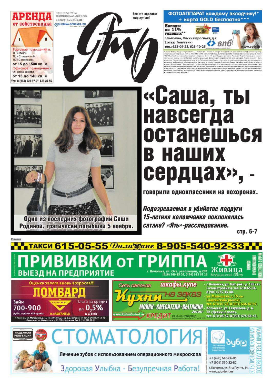 cc2c8cc46 yat#45 by gazeta yat - issuu