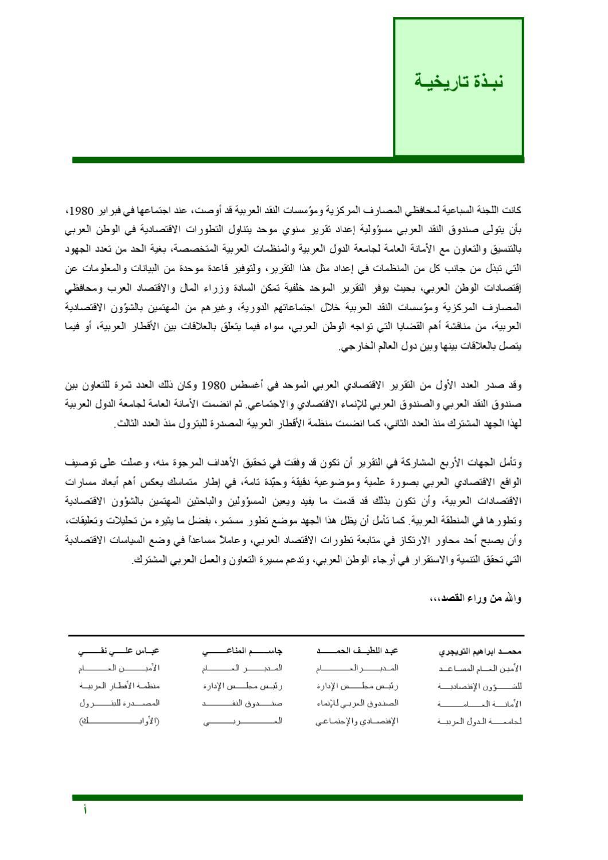 b01fd2b41 التقرير الإقتصادي العربي الموحد 2009 by omri kamel - issuu