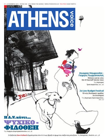 81391106da4 Athens Voice 369 by Athens Voice - issuu
