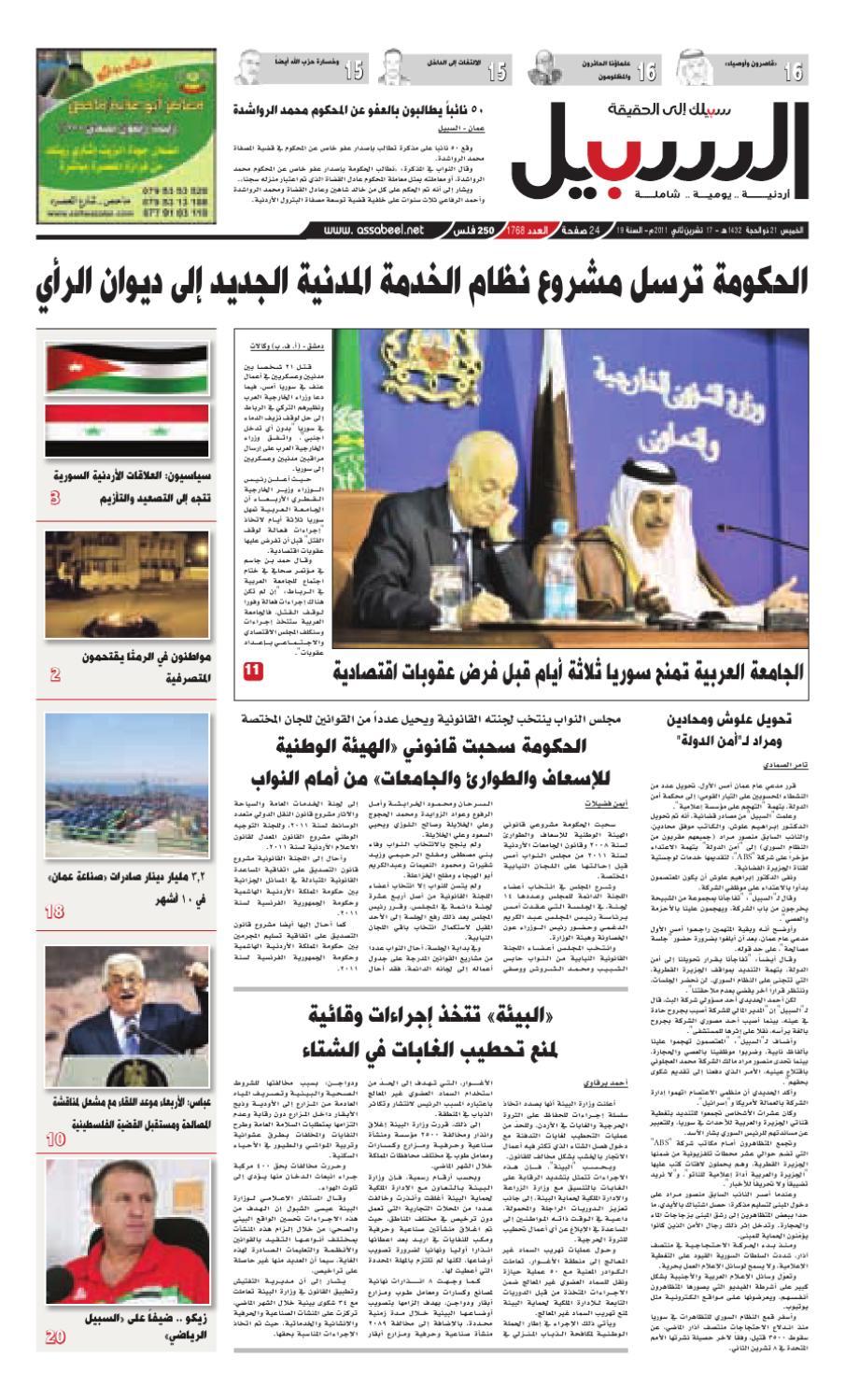 6978224a0 عدد الخميس 17 تشرين ثاني 2011 by Assabeel Newspaper - issuu